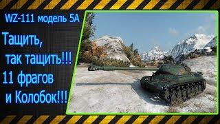 WZ-111 model 5A.  Тащить ,так тащить!!! 11 фрагов и Колобок!!! Лучшие бои World of Tanks