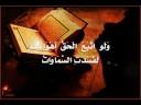 ناصر القطامي تلاوة عذبة