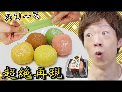 これ、食べられません。香るのび〜る大福餅【スクイーズ】