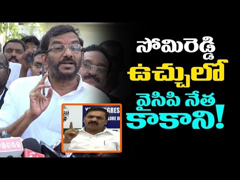 Criminal Defamation Case Filed On Kakani Govardhan Reddy | Somireddy Black Money Case |mana aksharam