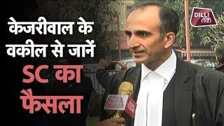 जानें आज के फैसले के बारे में केजरीवाल के वकील से ...दिल्ली सरकार को क्या मिला क्या गया?  Dilli Tak