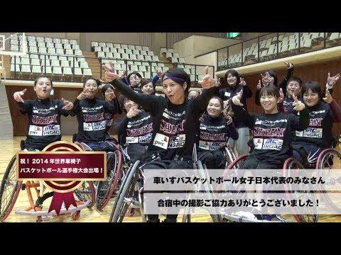 恋するフォーチュンクッキー NBL(日本バスケットボールリーグ) Ver. / AKB48[公式]