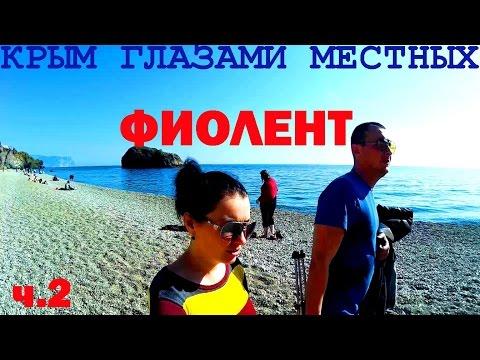 Фиолент ч.2 | Яшмовый пляж | Крым 2017