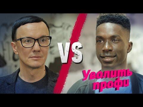 Уволить профи 11.04.2017 (11 апреля 2017)