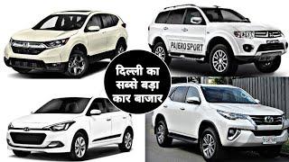 Second hand car market   cheapest car market joshi road Karol bagh  used car market   puneet jain