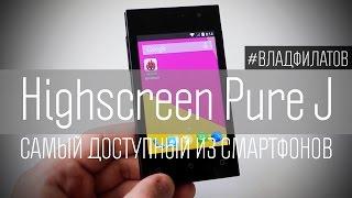 Highscreen Pure J: самый доступный из смартфонов