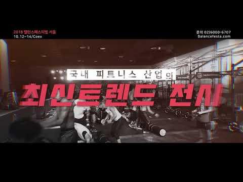 2018 밸런스페스티벌 서울 홍보 영상