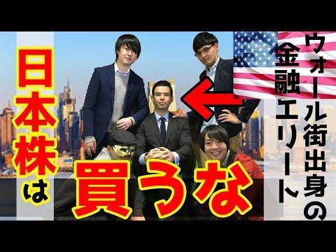 リーマンショックを回避した米投資家が警告!日本株を買うべきではない3つの理由【Zeppy】