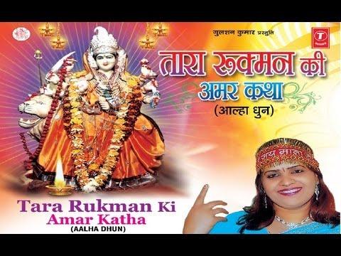 Tara Rukman Ki Amar Katha (Aalha Dhun Par)