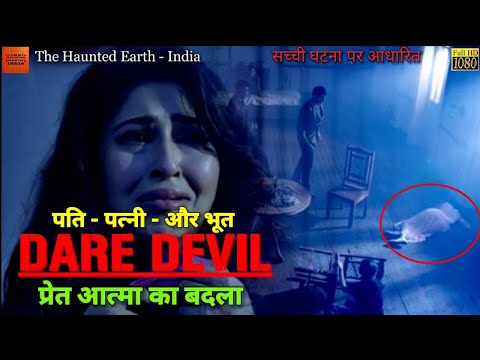 DARE DEVIL (2018) प्रेतात्मा  का बदला  | New Released Horror Story In Hindi | Bhoot Ki Kahani |Ghost