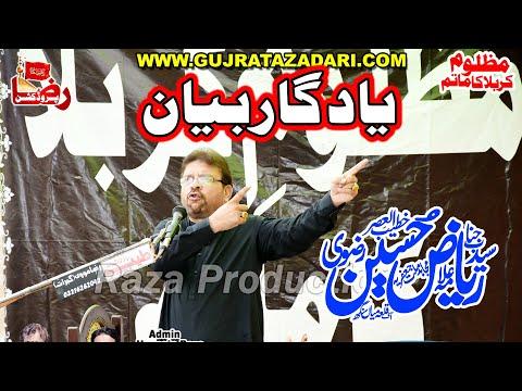 Allama Syed Riaz Hussain Rizvi | 9 Safar 2019 | Qazi Chak Gujrat | Raza Production ||