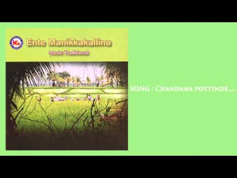 CHANDANA POTTINDE - ENTE MANIKKAKALLINU