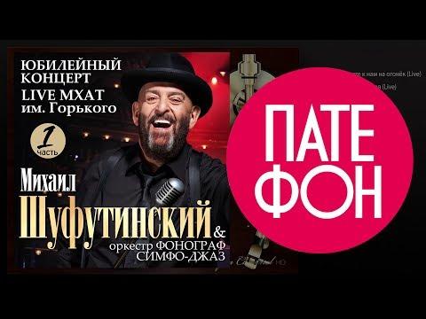Михаил Шуфутинский - Юбилейный концерт. Часть 1. Live (Full album) 2008