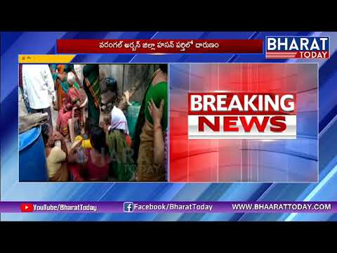 Wife & Husband Brutally Murdered In Warangal | Hasanparthi | Bharattoday