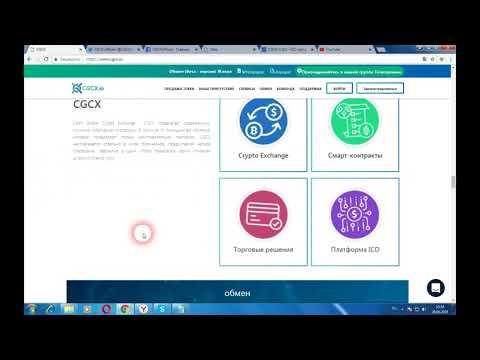 CGSX - гибридная платформа обмена крипто и фиат на блокчейн