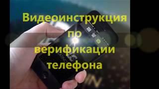 #Platincoin. Видеоинструкция о верификации телефона