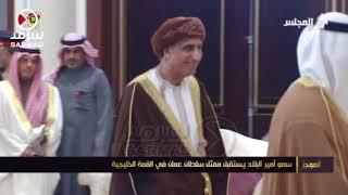سمو أمير البلاد يستقبل ممثل سلطنة عمان في القمة الخليجية