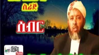 Sebir - ሰብር I ᴴᴰ Sheikh Ibrahim Siraj
