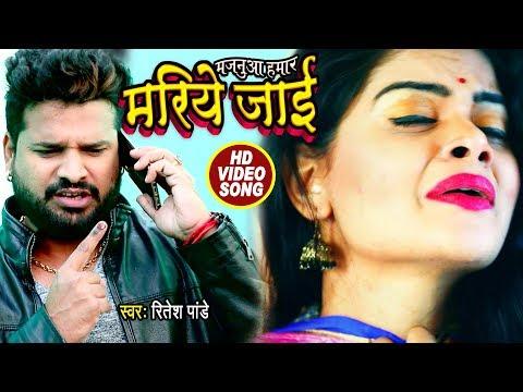 Ritesh Pandey का सबसे बड़ा दर्दभरा गाना 2017 - Majanua Hamar Mariye Jai - Superhit Bhojpuri Songs thumbnail