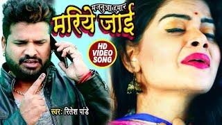 Ritesh Pandey का सबसे बड़ा दर्दभरा गाना 2017 Majanua Hamar Mariye Jai Superhit Bhojpuri Songs