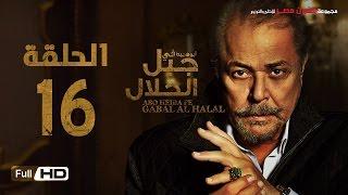 مسلسل جبل الحلال الحلقة 16 السادسة عشر HD - بطولة محمود عبد العزيز - Gabal Al Halal  Series