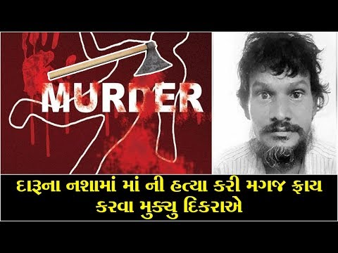 Raigarh Metanl Sick Son Murdered His Mother For Alcohol ॥ Sandesh News TV