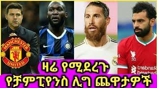 ስፖርት ዜና ማክሰኞ ጥቅምት 24/2013 Ethiopian sport news