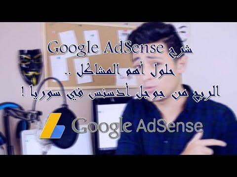 شرح Google AdSense وطريقة الربح منه بالتفصيل