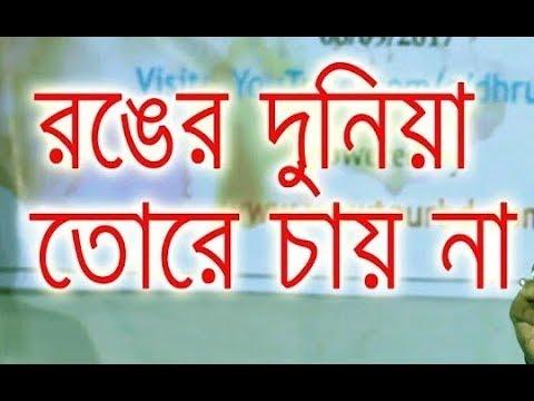 রঙের দুনিয়া তোরে চাইনা | Ronger Duniya Tore Chaina by Asha  | Shah Abdul Korimer Songs 2018