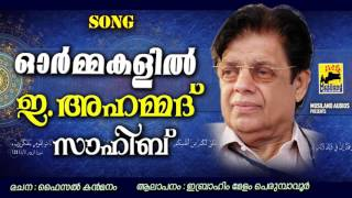 ഓർമ്മകളിൽ ഇ അഹമ്മദ് സാഹിബ് Malayalam Mappila Pattukal Tribute To E Ahamed Mappila Songs League Songs