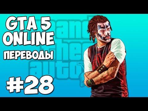 GTA 5 Online Смешные моменты 28 - Летающие байки