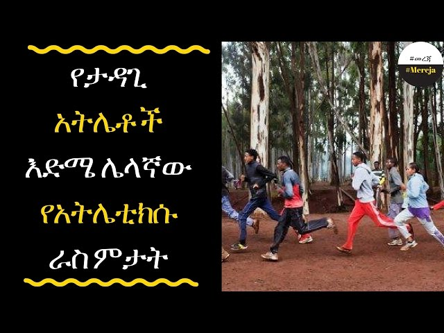 ETHIOPIA - The other treat of Ethiopian athletics