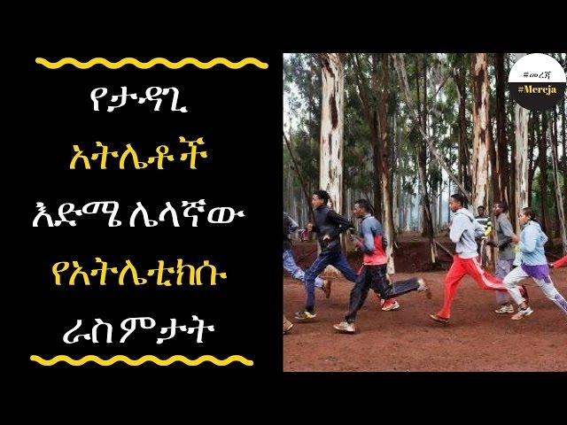 ETHIOPIA - The other treat of Ethiopian athletics