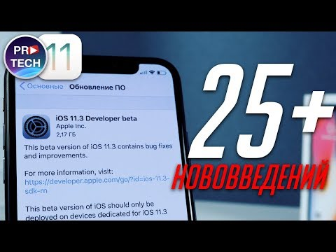 Полный обзор iOS 11.3 beta 1: МНОГО НОВОГО!   ProTech