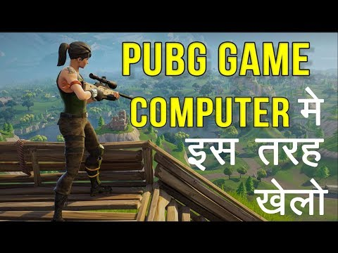 How to Play PUBG Mobile Game in Computer || PUBG Mobile Game Play Software 2019 Tricks