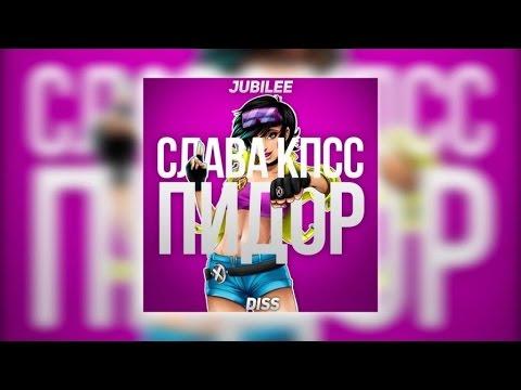 Слава КПСС - Пидор (Jubilee Diss)