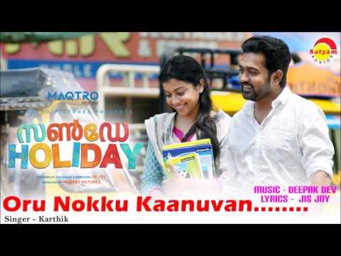 Oru Nokku Kaanuvan Audio Song | Film Sunday Holiday | Karthik