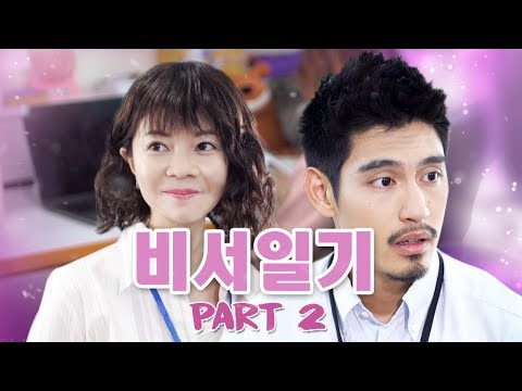 Diary of an OL Ep 3 | Shirley Goh's office romance Part 2!