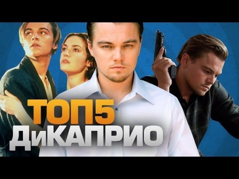 ТОП5 фильмов с ДиКаприо