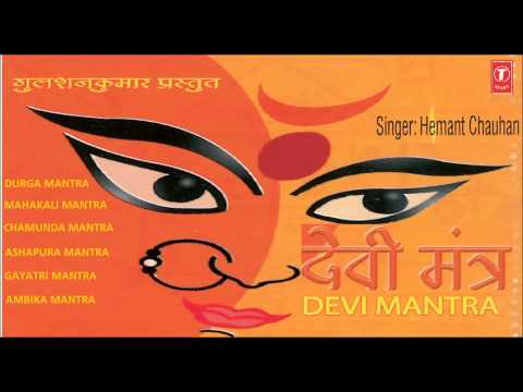 Devi Mantra By Hemant Chauhan video