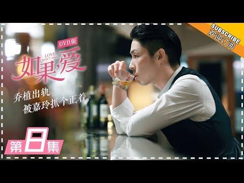《如果,爱》第8集:宋乔植威胁陆阳任职—— DVD版 Love Won't Wait EP8【芒果TV独播剧场】