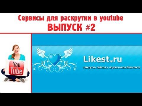 Сервисы для раскрутки в youtube [ВЫПУСК #2] likest