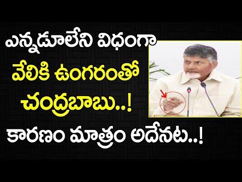 ఎన్నడూలేని విధంగా వేలికి ఉంగరంతో చంద్రబాబు | AP CM Chandrababu Afraid of His Horoscope | S Cube News