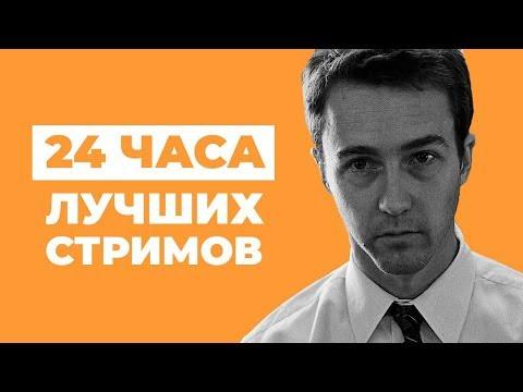 ЛЕТНИЙ ЛЕ-МАН. 24 часа лучших стримов!