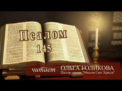 для псалом 12 глава библия актуальным становится