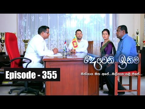 Deweni Inima | Episode 355 15th June 2018