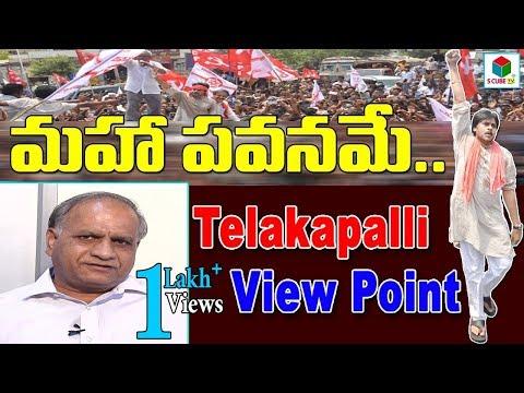 Telakapalli Viewpoint On Pawan Kalyan Padayatra || AP Special Status || Janasena CPI CPM Padayatra