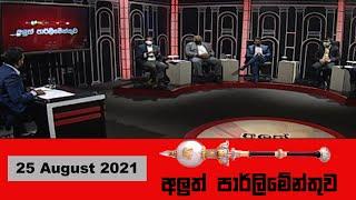 Aluth Parlimenthuwa |  25 July 2021