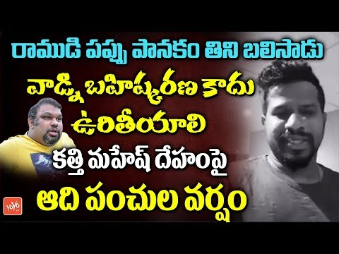 Hyper Aadi Fires on Kathi Mahesh Over Comments on Lord Rama | Swami Paripoornananda | YOYOTV Channel