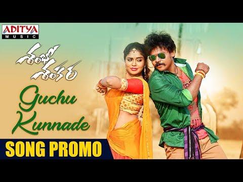 Guchu kunnade Song Promo   Shambo Shankara Songs   Shankar, Karunya, Sai Kartheek, Sreedhar N